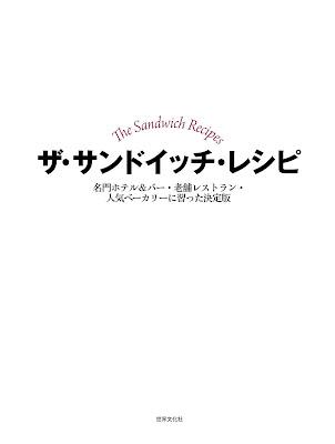 ザ・サンドイッチ・レシピ 名門ホテル&バー・老舗レストラン・人気ベーカリーに習った決定版 raw zip dl