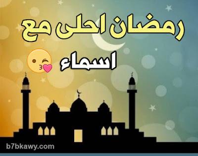رمضان احلى مع اسماء