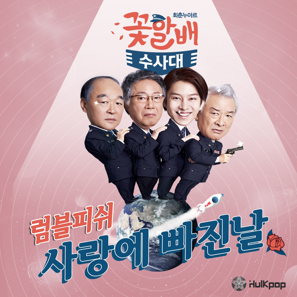 [Single] Rumble Fish – Grandpas Over Flowers Investigation Team OST Part 2