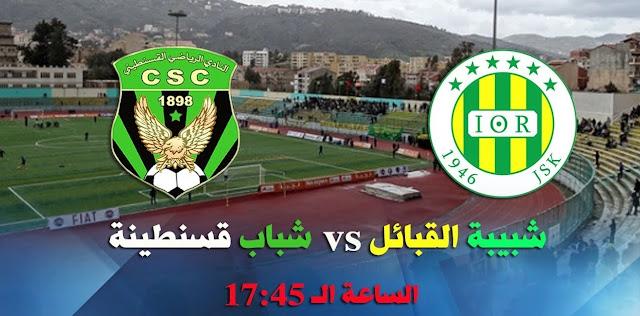 نقل مباشرالرابطة المحترفة الجزائرية الأولى موبيليس || شبيبة القبائل x النادي الرياضي القسنطينى