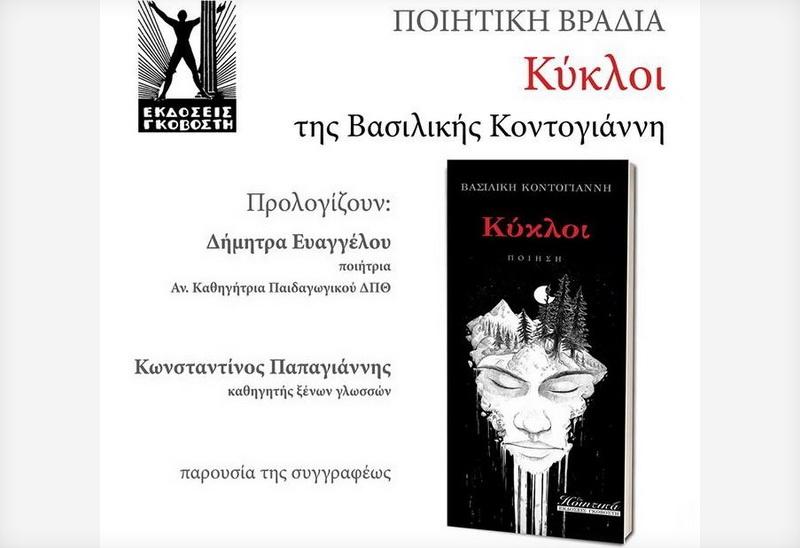 Αλεξανδρούπολη: Παρουσίαση της ποιητικής συλλογής «Κύκλοι» της Βασιλικής Κοντογιάννη