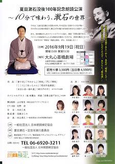 『夏目漱石没後100年記念朗読公演〜10分で味わう、漱石の世界〜』