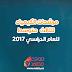 المرشحات الاحياء الوزارية للصف الثالث متوسط 2017