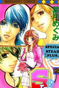 S+/Special Secret Plus