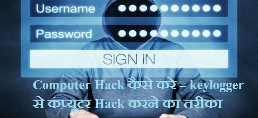 Computer हैक कैसे करे – keylogger से कंप्यूटर Hack करने का तरीका