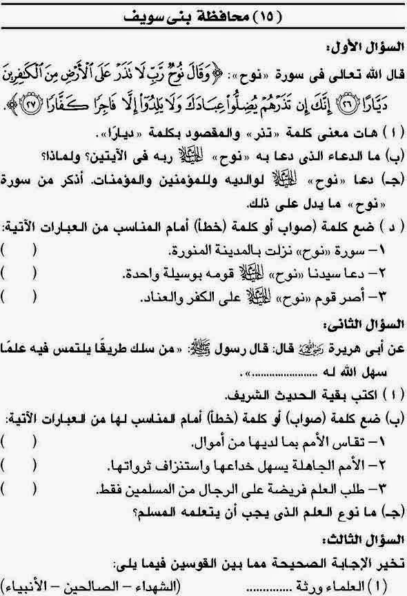 امتحان الدين محافظة بنى سويف للسادس الإبتدائى نصف العام RLA06-15-P1.jpg