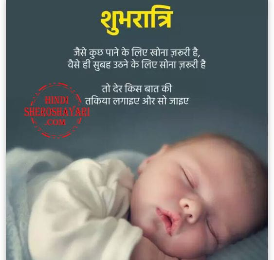 Funny Good Night Hindi Quotes