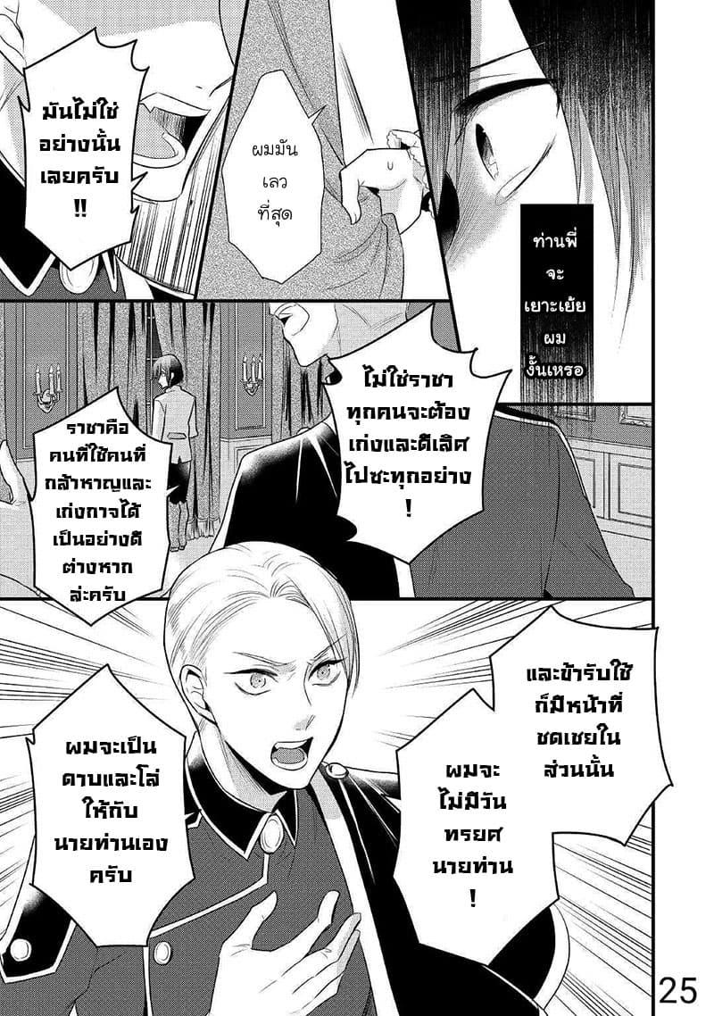 อ่านการ์ตูน Daites Ryou Koubouki ตอนที่ 12 หน้าที่ 24