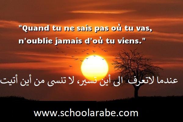 حكم مترجمة بالفرنسية مشاهدة