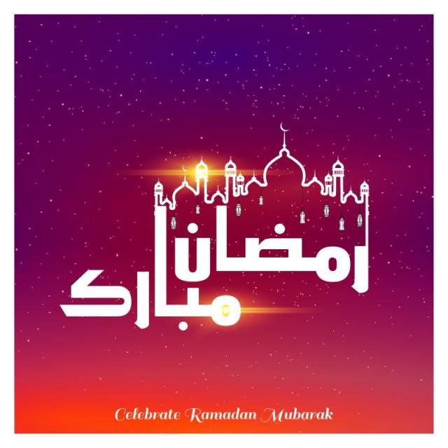 صور خلفيات رمضان مبارك - رمضان كريم 2019