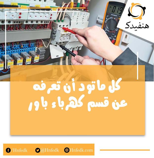 تخصص كهرباء باور