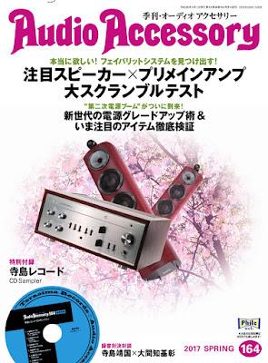 AudioAccessory(オーディオアクセサリー) 164号 (2017-02-24) raw zip dl