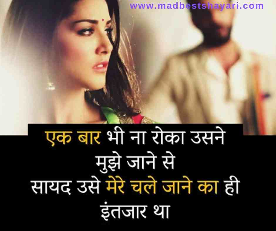 Hindi Sad shayari image for girlfriend