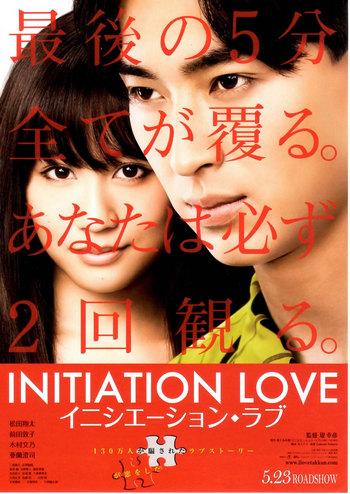 Initiation Love (2015) จุดเริ่มต้นของความรัก [ซับไทย]