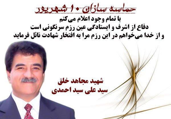 مجاهد شهيد سيد علي سيد احمدي