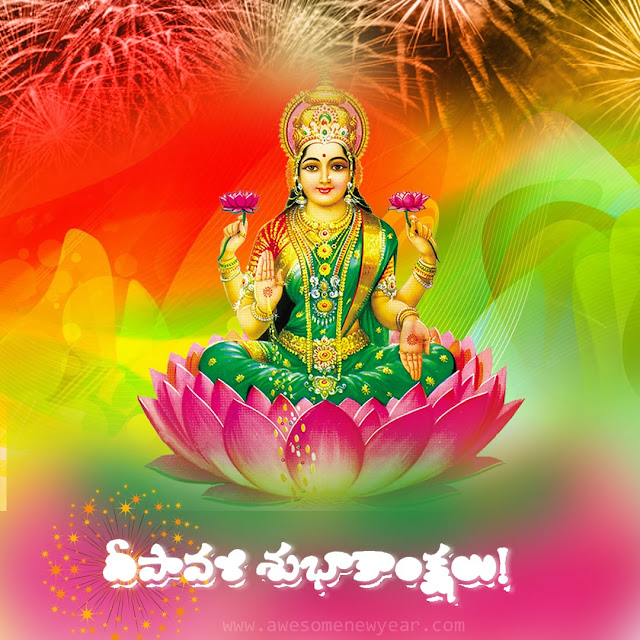 Deepavali Wishes in Telugu