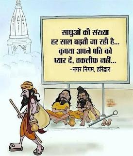 majedar images, funny images, majedar chutkule, majedar chutkule in hindi