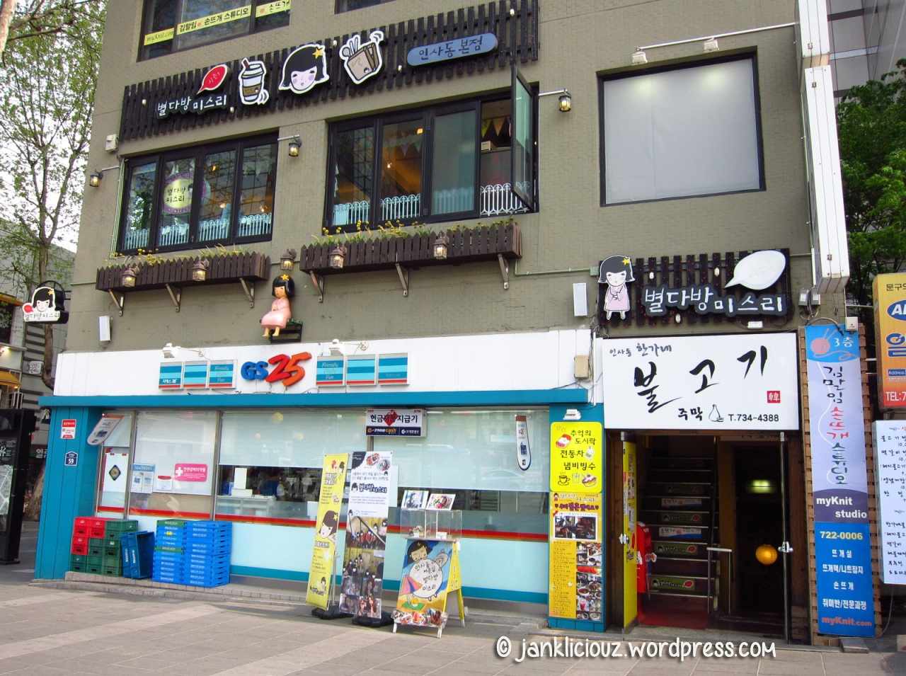Miss Lee Cafe (별다방 미스리)