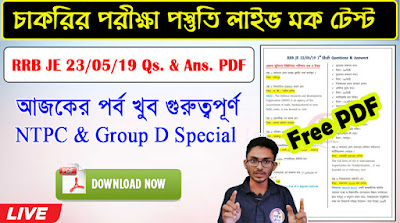 RRB JE 23th May 2019 Question Answer | RRB JE Question PDF Download 2019 | RRB JE