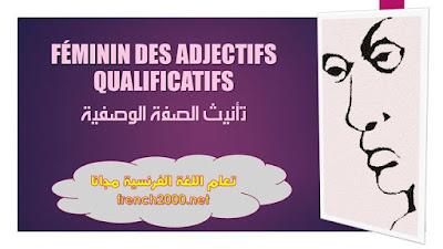 Féminin des adjectifs qualificatifs   تأنيث الصفة الوصفية