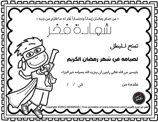 شهادات فخر للأطفال الأبطال الذين تدربوا على الصيام في رمضان  من تفنن