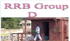 Railway Group D Result 2018- रेलवे ग्रुप डी रिजल्ट 2018 CEN 02/2018 RRB Group D Result 2018 Online