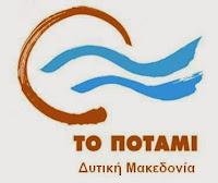 Το Ποτάμι Δυτικής Μακεδονίας  χαιρετίζει την υπογραφή της προγραμματικής σύμβασης μεταξύ Περιφέρειας και Πανεπιστημίου Δυτικής Μακεδονίας