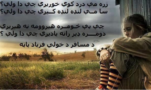 Poetry Blog: Zra Me Dard Kawi Khogege Che Da Wali, Pashto