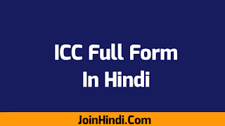 ICC Full Form— ICC Full Form In Hindi