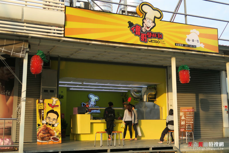[中部] 台中市南屯區嶺東店【偉哥鹽酥雞】顛覆傳統鹽酥雞的新口味~「醬」吃就對啦~~