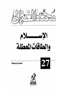كتاب الإسلام والطاقات المعطلة لـ الشيخ محمد الغزالي
