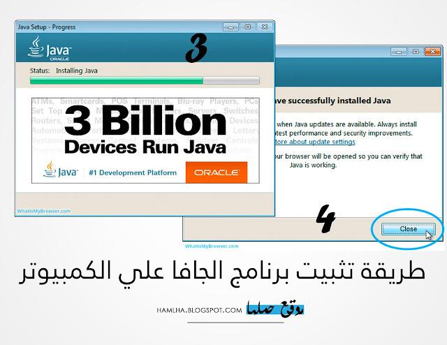 تحميل برنامج جافا Download Java 2018