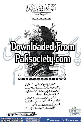 Ab wo rahnai e khayal kahan by Nadia Ahmed Online Reading