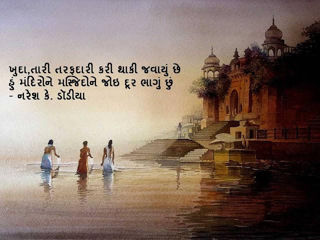 खुदा,तारी तरफदारी करी थाकी जवायुं छे Gujarati Sher By Naresh K. Dodia