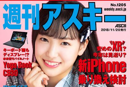 Weekly ASCII 2018.11.20 Shitao Miu (下尾みう)