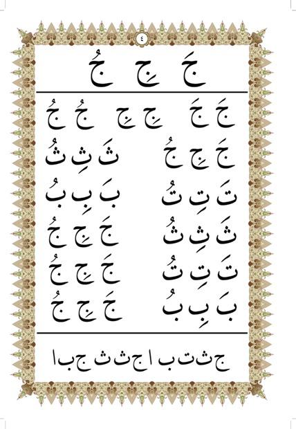 Belajar Iqro 1 : belajar, Belajar, Membaca, Alquran, Online, Metode, Adjani, Jilid, Halaman, 4,5,6, Huruf