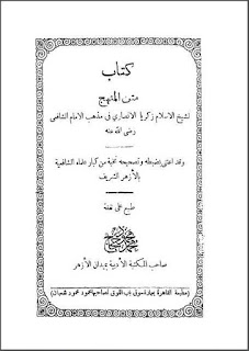 Download Kitab Manhaju al-Thullab Karya Zakaria al-Anshari