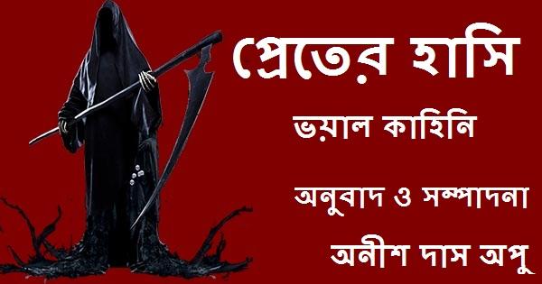 Bengali Ghost Story Books Pdf