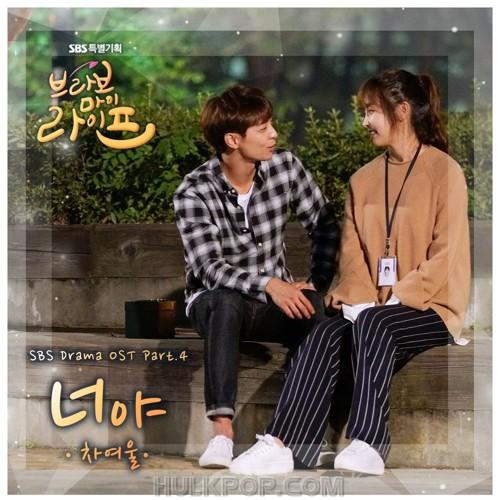 Cha Yeo Wool – Bravo, My Life! OST Part.4