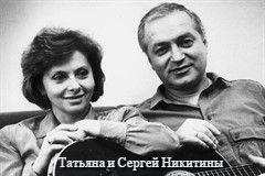 Татьяна и Сергей Никитины «Весеннее танго»