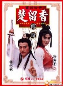 Film DVD Pendekar Harum 1995 / Chu Liu Xiang (Adam Cheng)