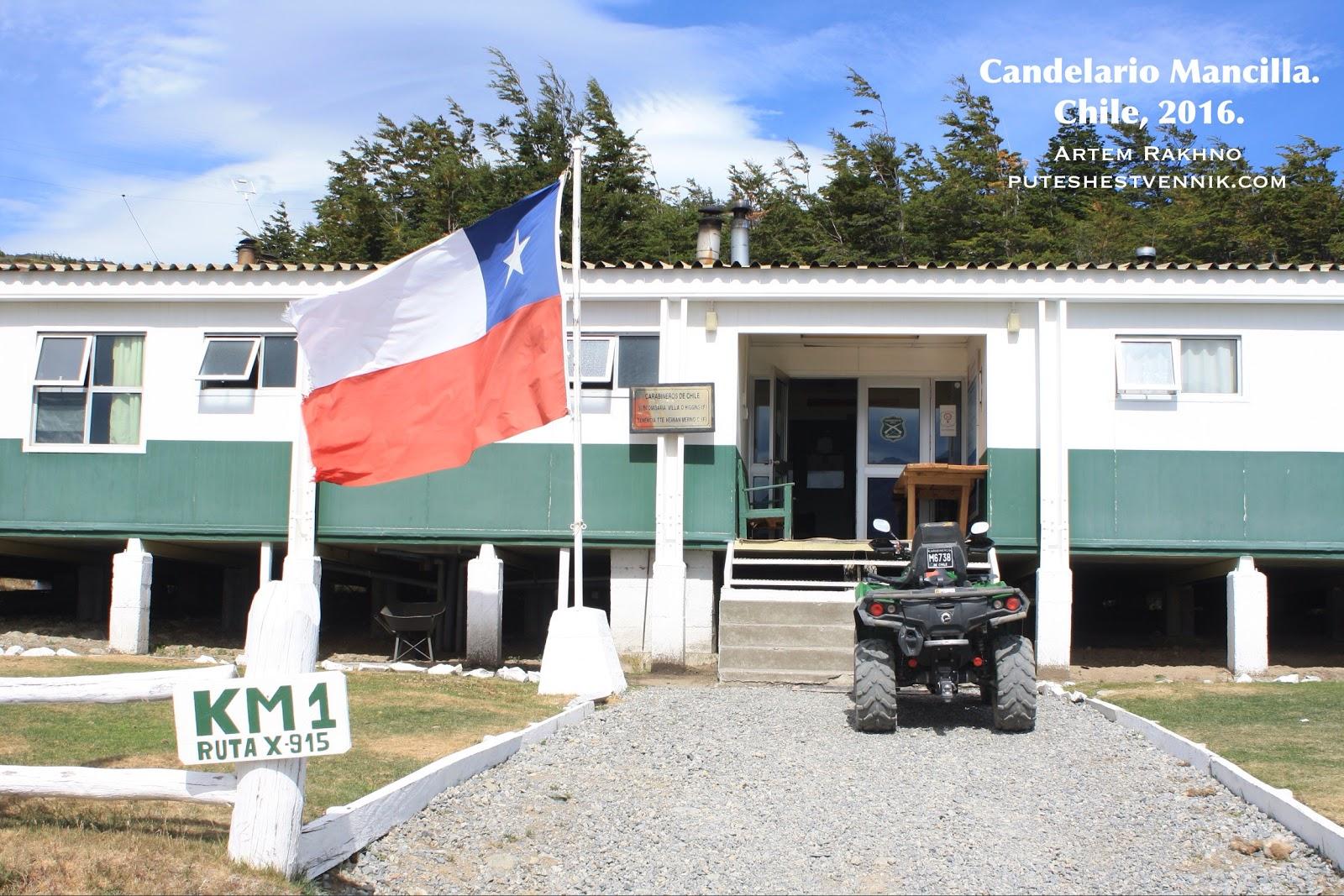 Пост чилийских пограничников