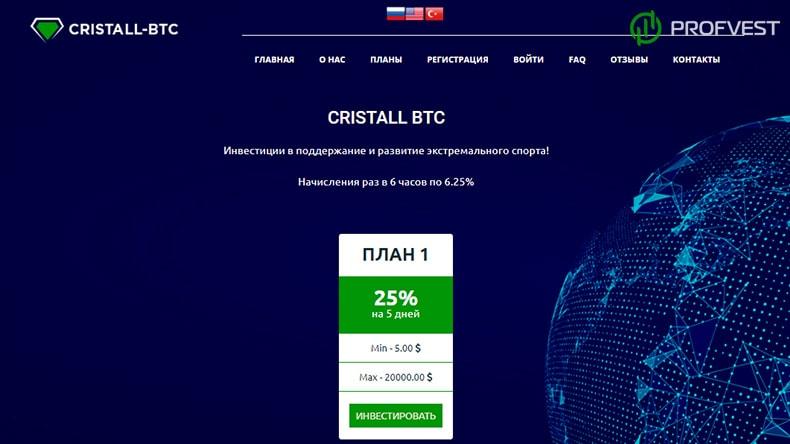 Cristall BTC обзор и отзывы HYIP-проекта