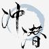 沖潛Okinawa Diving --- 體驗沖繩潛水的華人旅客第一選擇!!!