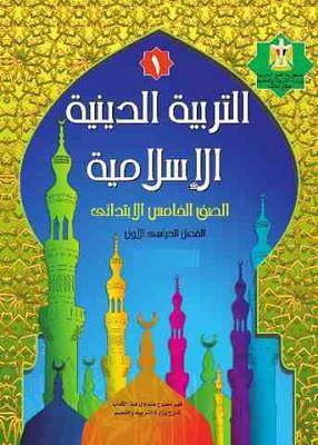 كتاب التربية الدينية للصف الخامس الإبتدائي الترم الأول والثاني 2018
