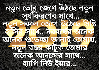 Bengali New Year 2019 by Fast2SMS
