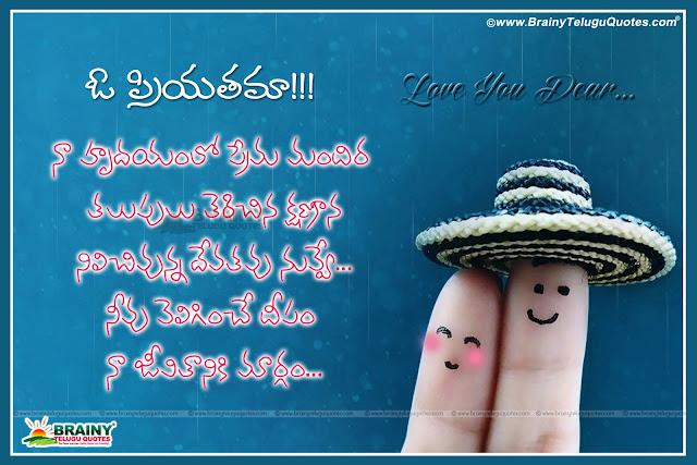 Love Quotes in Telugu,Telugu prema kavithalu, Telugu Romantic love Quotes with Hd Wallpapers, Online Telugu Love Qutoes