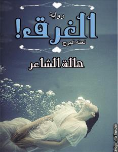 تحميل وقراءة رواية الغرق تأليف هالة الشاعر pdf مجانا ضمن تصنيف روايات عربية
