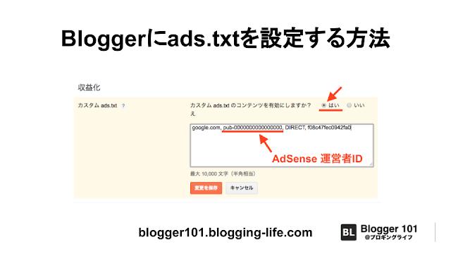 Bloggerのads.txt設定方法