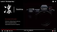 LUMIX S - デザインストーリー切り出し画像